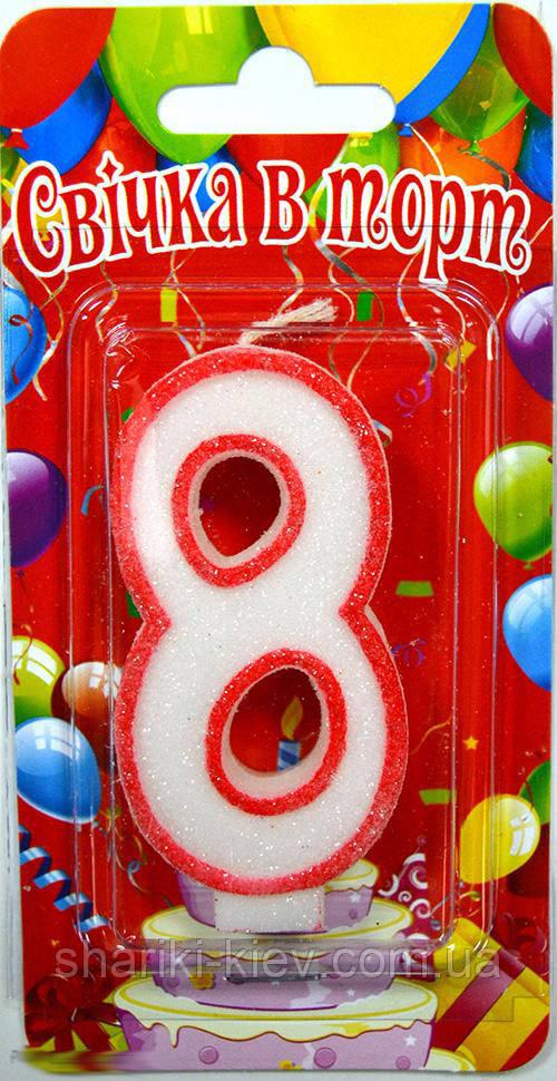 Свеча цифра в торт 8 белая с красным