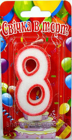 Свеча цифра в торт 8 белая с красным, фото 2
