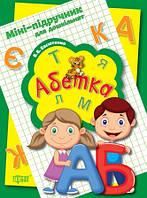 Торсинг Міні-підручник Абетка