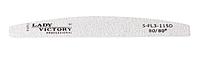 Серая пилочка в форме купола 80/80 грит Lady Victory LDV S-FL3-115D /85-0