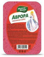Губка банная массажная многослойная Аврора