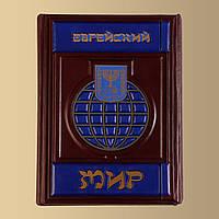 Еврейский Мир