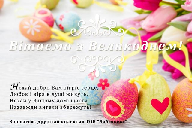"""Привітання з Великодніми святами від колективу ТОВ """"ЛАБІМПЕКС"""""""