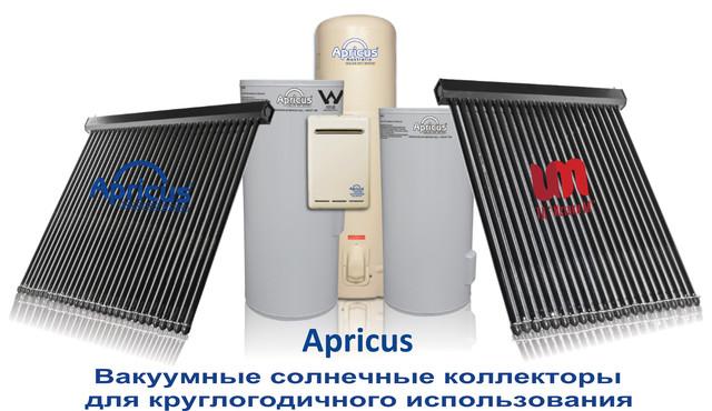 Вакуумный солнечный коллектор для круглогодичного использования Apricus