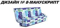 Диван Ньюс Дизайн №8-тканьМанускрипт (Sofyno-TM)