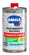 РАЗБАВИТЕЛЬ-ЭКСПРЕСС SMILE  0,75л