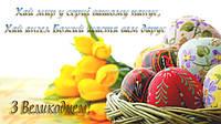 Светлых Пасхальных праздников!