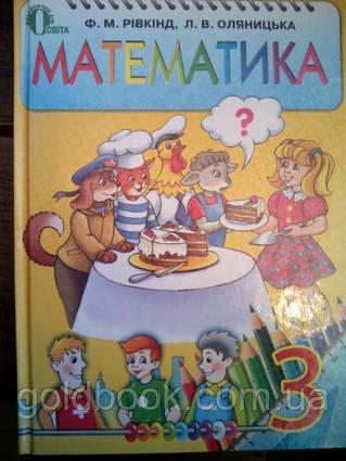 Математика 3 клас підручник