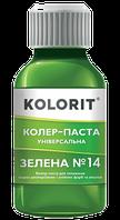 Колер-паста (Пигмент) Kolorit 0.1 л, Желтая №3