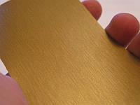 Пленка с эффектом шлифованного аллюминии золото