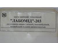 «Лабомид-203» (техническое моющее средство) 20 кг./мешок.