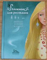 Блокнот для рисования Снежная королева А5+