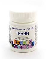 Краска акриловая Decola для тканей 50мл Белая