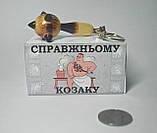 Справжньому козаку, фото 2
