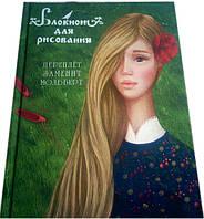 Блокнот для рисования Аленький цветочек А5+