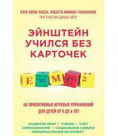 Эйнштейн учился без карточек. 40 эффективных игровых упражнений для детей от 0 до 6 лет. Хирш-Пасек, Голинкофф