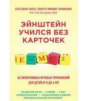 Эйнштейн учился без карточек. 40 эффект. игровых упражнений для детей от 0 до 6 летХирш-Пасек К., Голинкофф