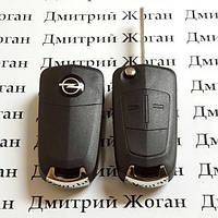 Корпус выкидного ключа для OPEL Antara (Опель Антара) 2 - кнопки