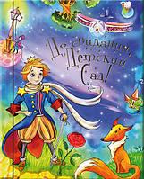 Выпускной альбом с файлами Маленкий принц, 17.7 х22х0.5 см