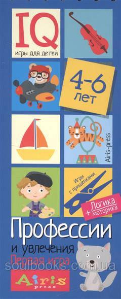 Игры с прищепками. Профессии и увлечения. IQ игры для детей. 4-6 лет.