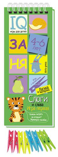 Игры с прищепками. IQ игры для детей Слоги и слова.