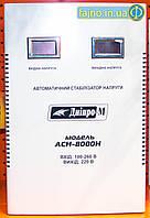 Автоматический стабилизатор напряжения настенный Дніпро-М АСН-8000Н (8 кВт)