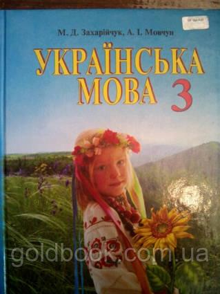 Українська мова 3 клас підручник