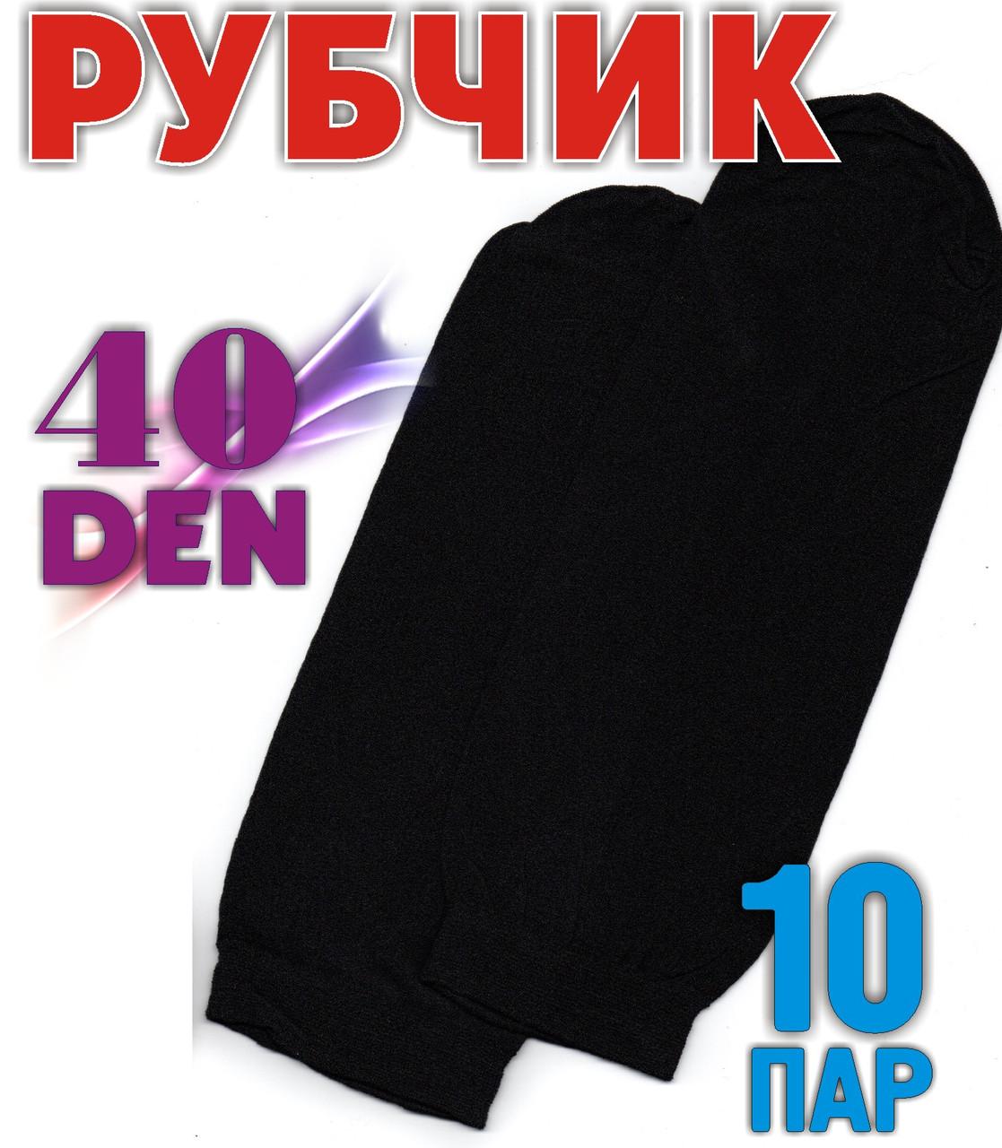 """Носки женские капроновые """"Рубчик"""" 50Den, черный НК-2712"""