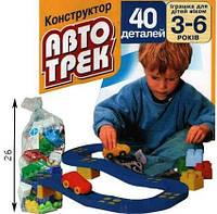 """Конструктор """"Автотрек"""" 40 деталей"""