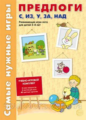 Развивающая игра-лото для детей 5-8 лет. Самые нужные игры. Предлоги с, из, у, за, над.