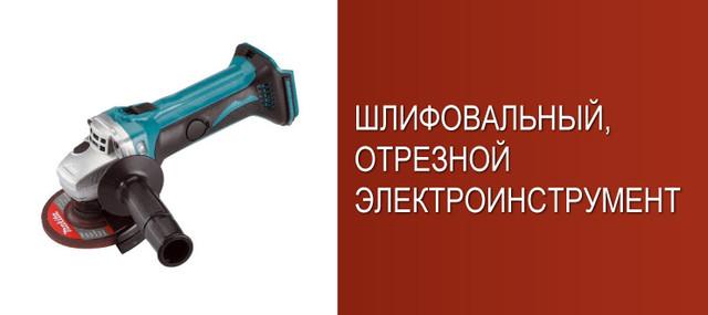 Шлифовальный, отрезной электроинструмент