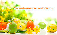 Поздравляем всех с Пасхой и майскими праздниками!
