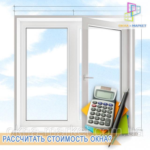 Розрахунок вартості двостулкових вікон