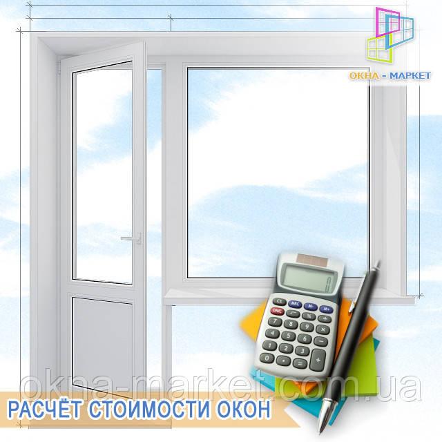 Расчёт стоимости пластикового балконного блока, фото 1