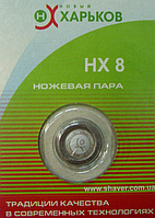 Ножевая пара Новый Харьков НП НХ 8
