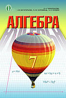 7 клас НП 7 клас Алгебра Тарасенкова Освіта