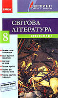 8 клас Світова література Столій Хрестоматія Вершини далекі і близькі Ранок