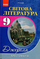 9 клас Світова література Столій Джерела Хрестоматія МЯГК Ранок