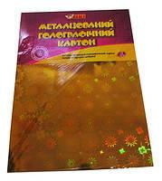 Картон цветной, металлизированный, голографичный А4, 6 листов, 6 цветов, (250г/м2)