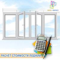 Расчёт стоимости пластиковой лоджии (балкона)