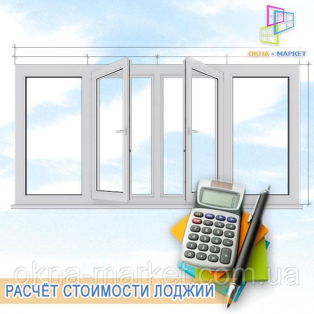 Расчёт стоимости пластиковой лоджии (балкона), цена 2475 гр.