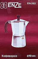 Кофеварка гейзерная Enze EN-353 (690мл) (на 12 чашек)