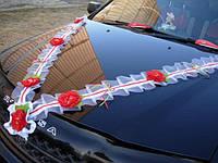 Украшение для свадебной машины, бело красное