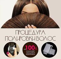 Курс полировки волос