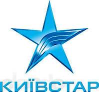 Красивые номера Киевстар 096 - X-77777-X