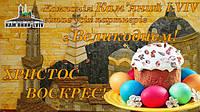 Компанія Кам'яний Lviv вітає усіх партнерів, клієнтів з Великодніми святами.