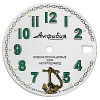Новый циферблат для часов Амфибия