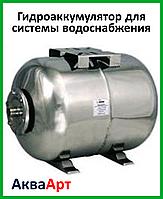 """Гидроаккумулятор """"OCEAN"""" для систем водоснабжения 50л в нержавеющем корпусе."""