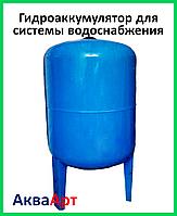 """Гидроаккумулятор """"OCEAN"""" для систем водоснабжения 100л в стальном корпусе."""