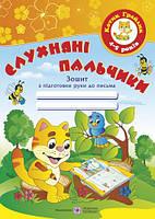 """Слухняні пальчики. Зошит для письма дітям 4-5 років. Серія """"Котик грайлик""""."""